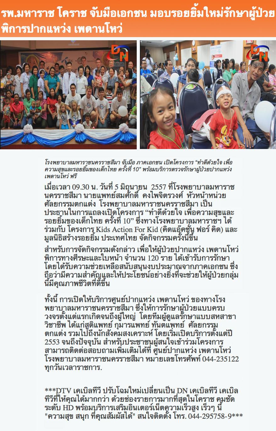 DN CableTV – Thailand