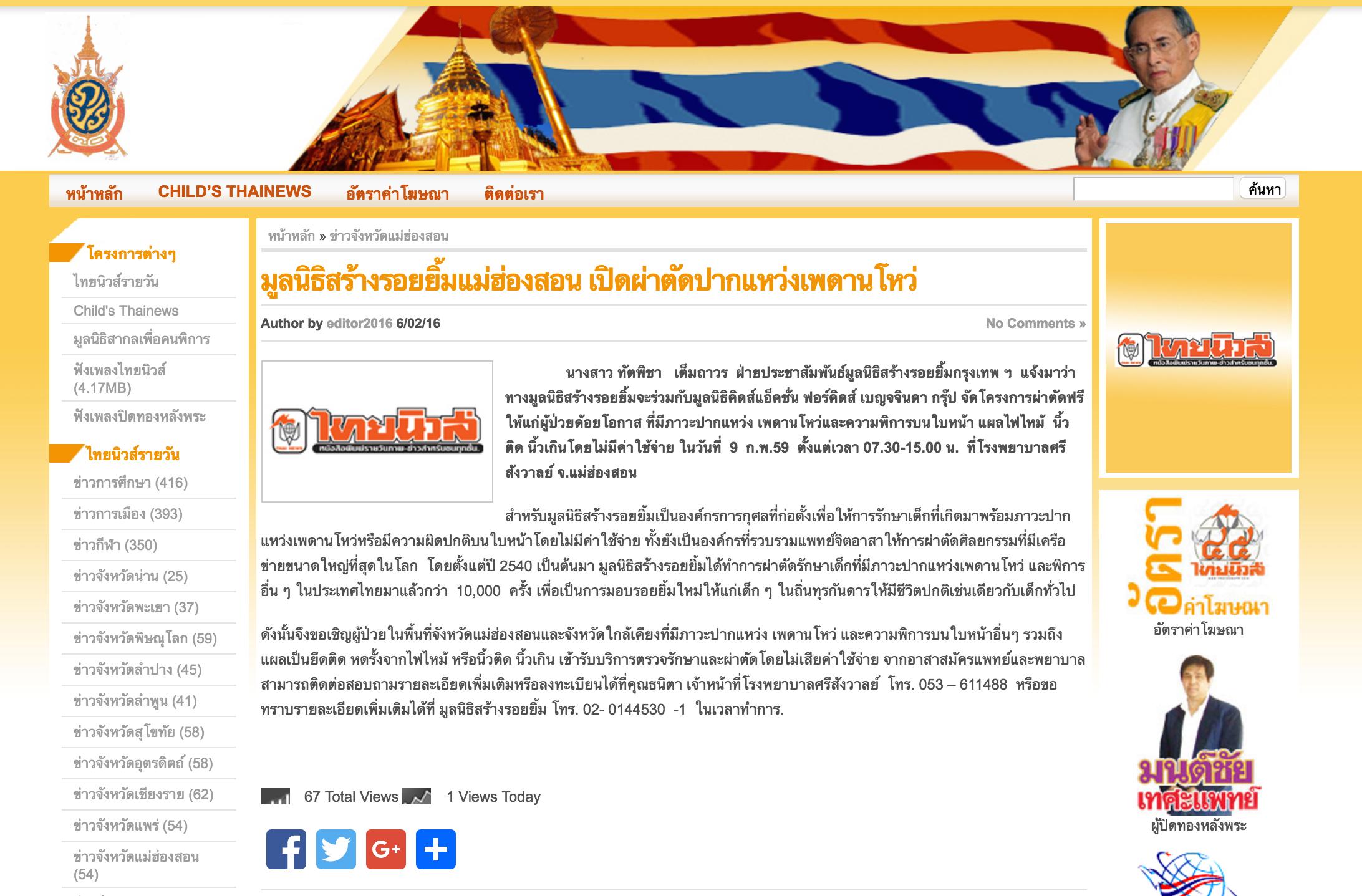 Thai News 70 – Thailand