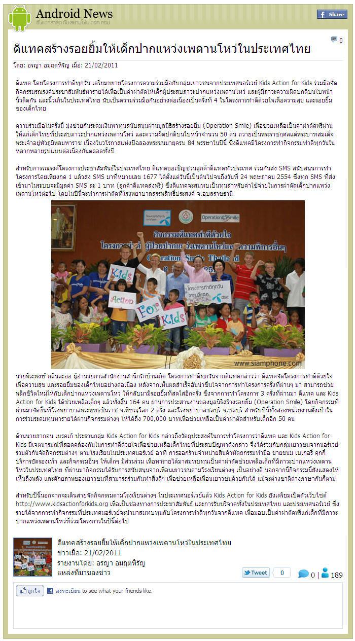 SiamPhone Online News – Thailand (online)