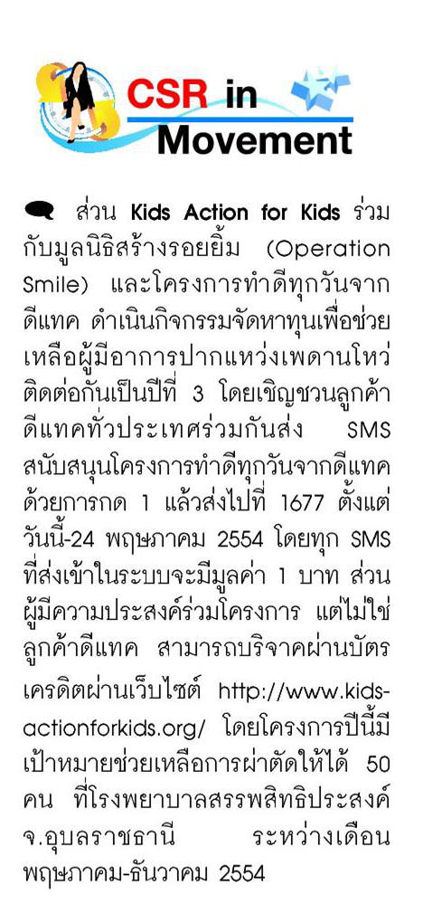 Prachachart Turakij – Thailand