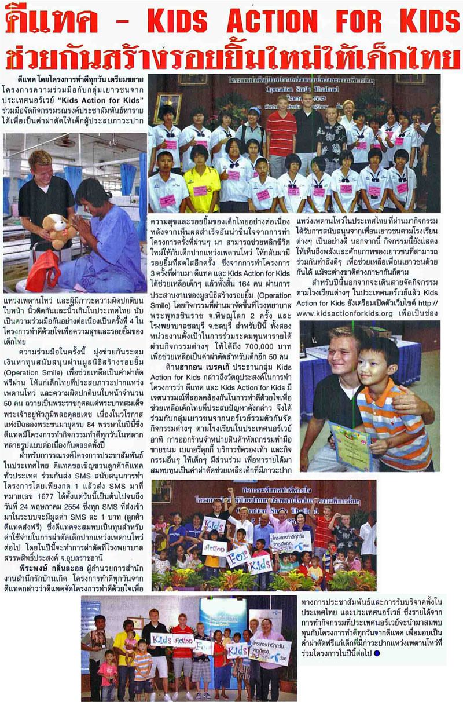DBB News – Thailand