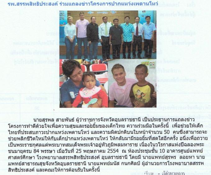 www.sappasit.go.th – Thailand (online)