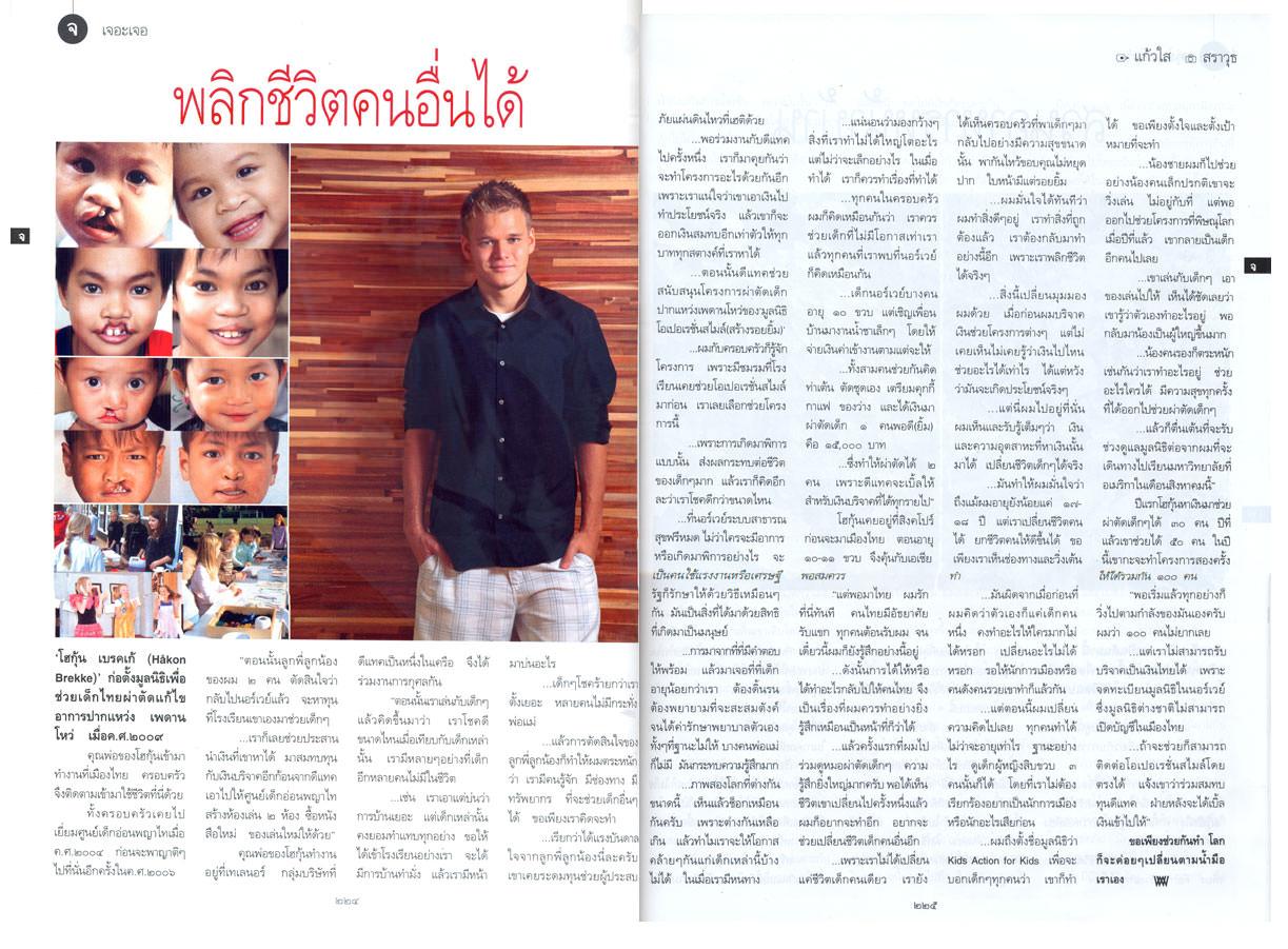 Ploy Gam Petch – Thailand