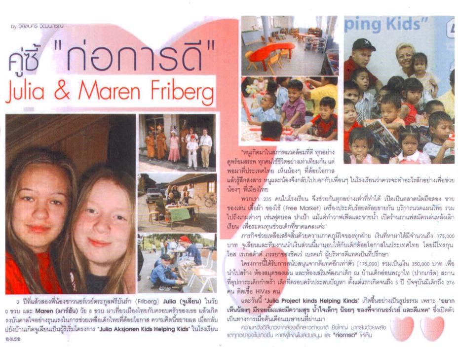 Siam Taurakij – Thailand