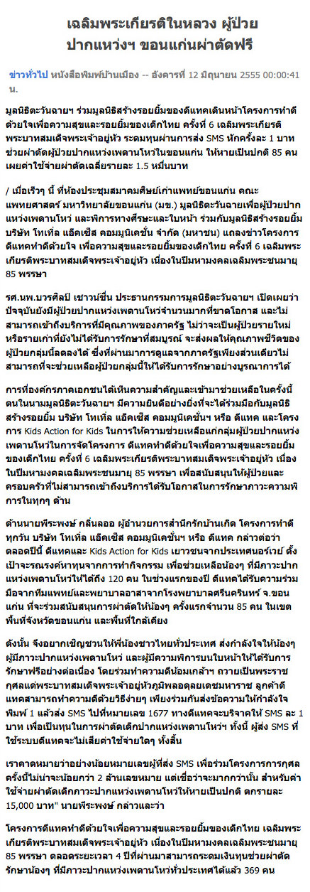 RYT9 Online News – Thailand (online)