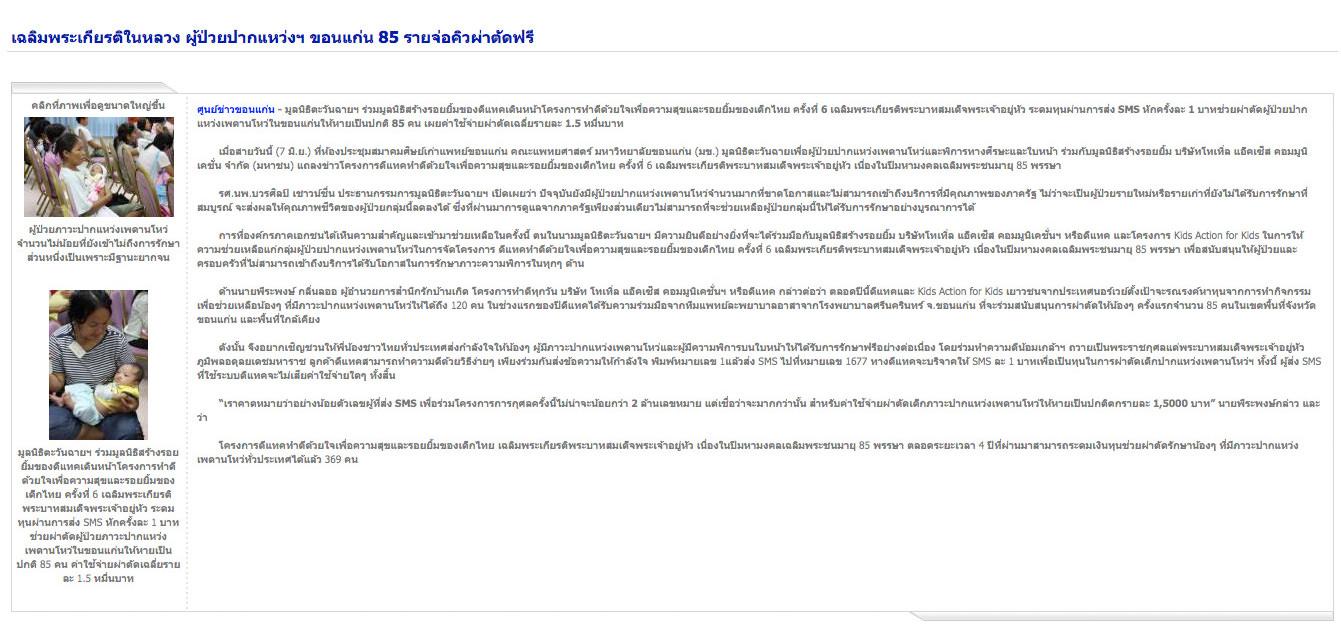 Manager – Thailand (online)