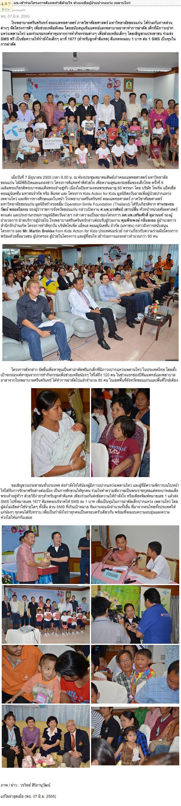 KKU News – Thailand