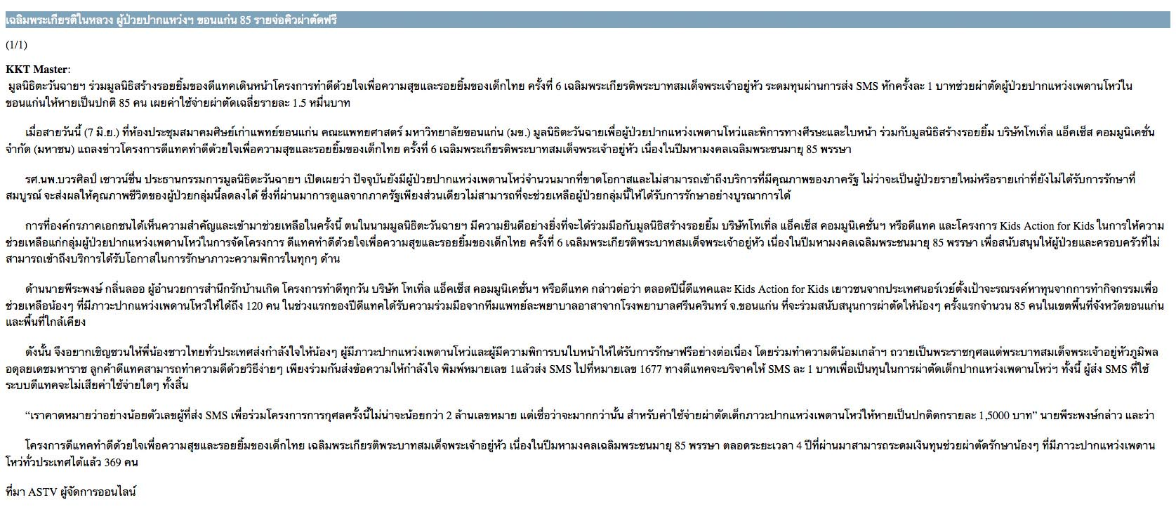 Khonkaentoday.com – Thailand (online)
