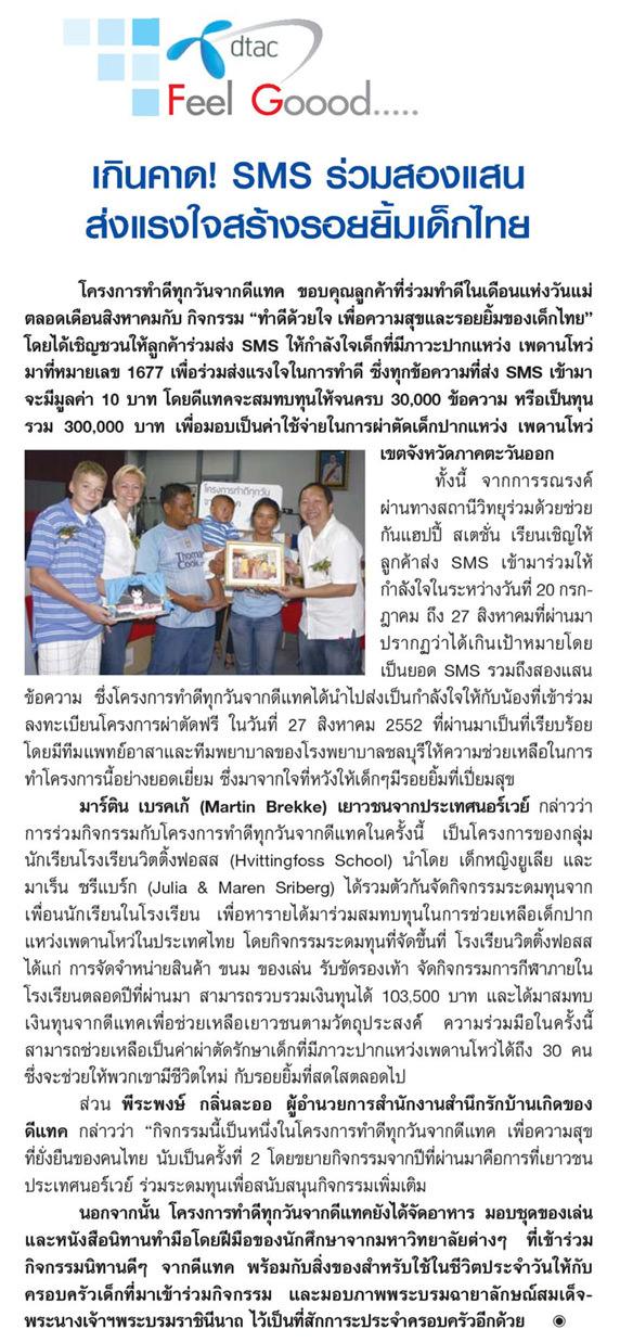 Telecom Journal – Thailand