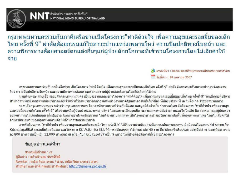 National News Bureau of Thailand – Thailand