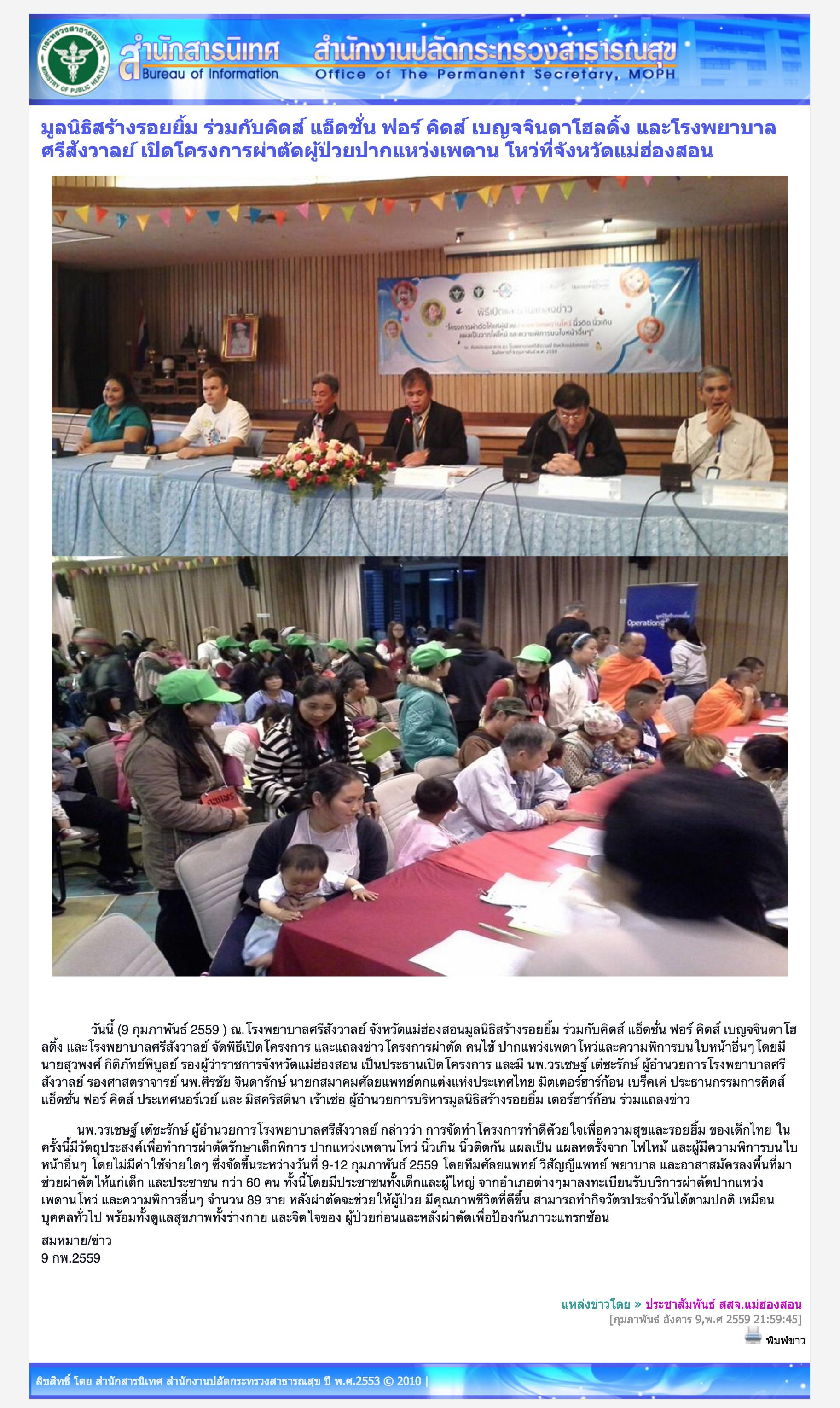 pr.moph.go.th – Thailand (online)