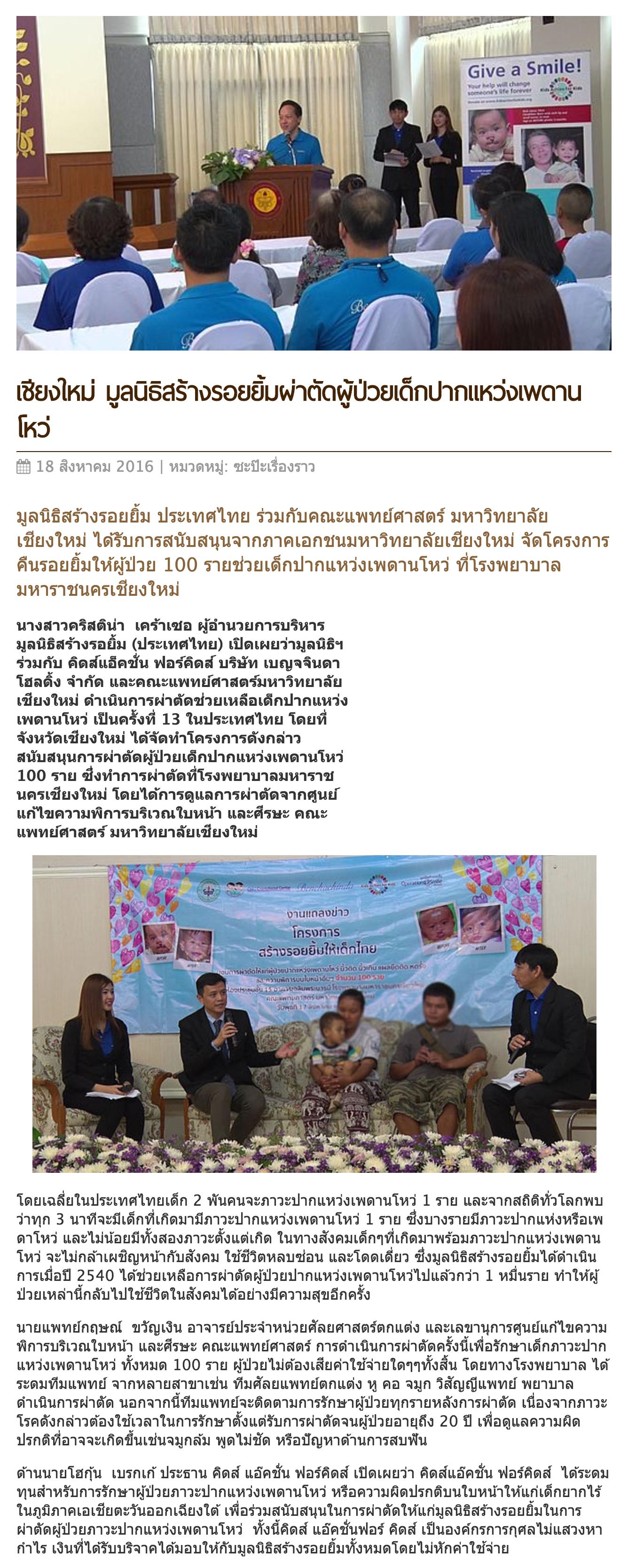 CM 77 – Thailand