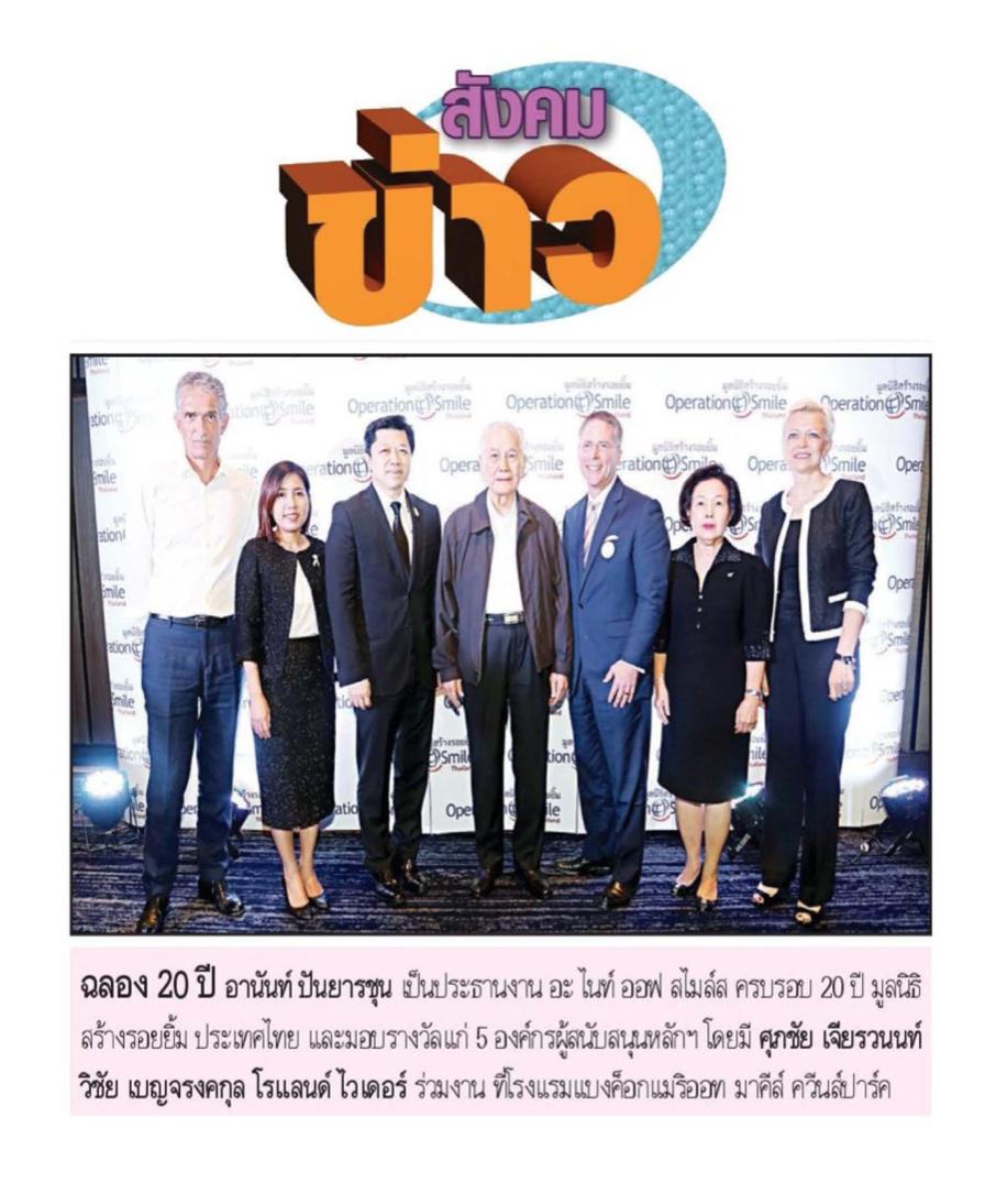 Daily News – Thailand