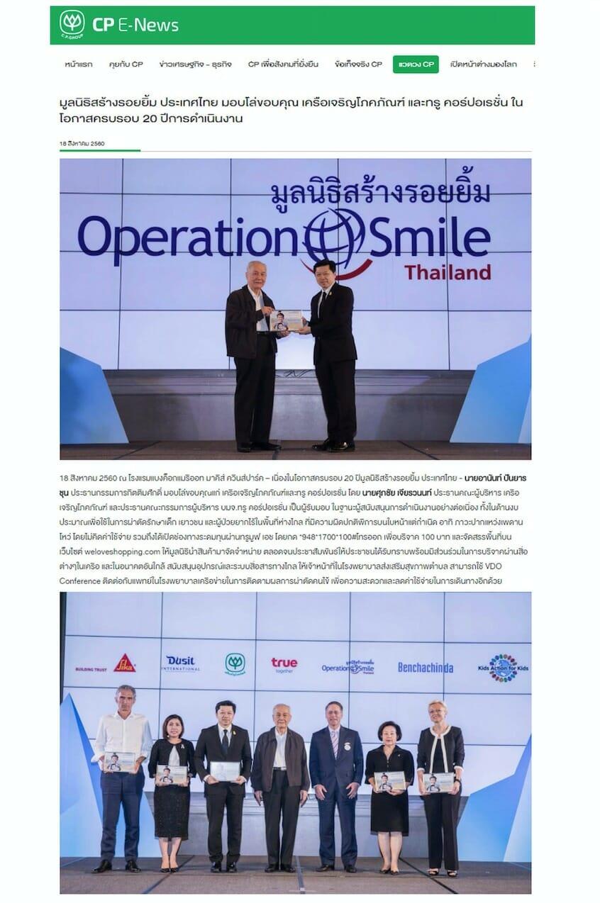 CP E-News – Thailand