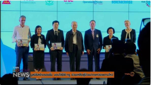 TNN 24 – Thailand